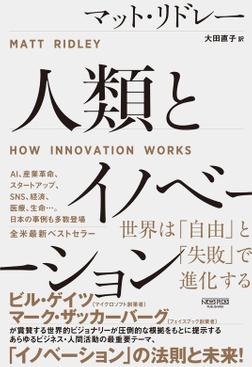 人類とイノベーション:世界は「自由」と「失敗」で進化する-電子書籍