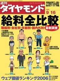 週刊ダイヤモンド 06年9月16日号