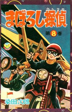 【カラー収録版】まぼろし探偵 (8)-電子書籍