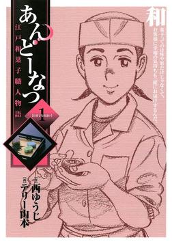 あんどーなつ 江戸和菓子職人物語(1)【期間限定 無料お試し版】-電子書籍