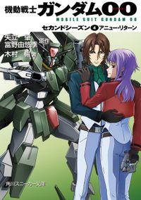 機動戦士ガンダム00 セカンドシーズン(4) アニュー・リターン