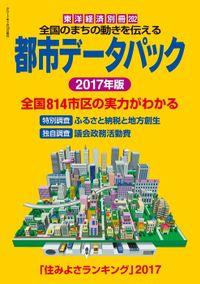 都市データパック 2017年版