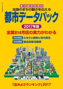 都市データパック 2017年版-電子書籍