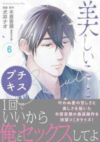 美しいこと プチキス(6)