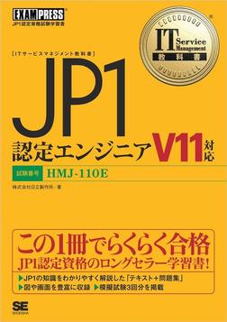 IT Service Management教科書 JP1認定エンジニア V11対応-電子書籍