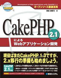 オープンソース徹底活用 CakePHP 2.1による Webアプリケーション開発