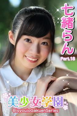 美少女学園 七緒らん Part.18-電子書籍