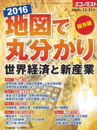 週刊エコノミスト (シュウカンエコノミスト) 2015年12月31日号
