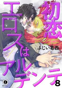 初恋エロスはアルデンテ (8)