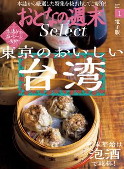 おとなの週末セレクト「東京のおいしい台湾&泡酒で乾杯」〈2020年1月号〉-電子書籍
