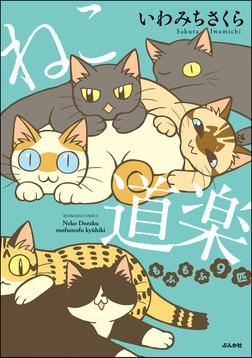 ねこ道楽 もふもふ9匹【かきおろし漫画付】-電子書籍