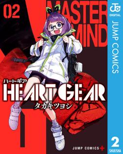 HEART GEAR 2-電子書籍