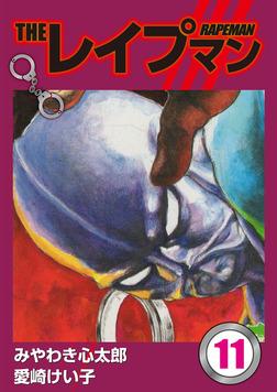 THEレイプマン11-電子書籍