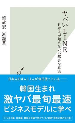 ヤバいLINE~日本人が知らない不都合な真実~-電子書籍