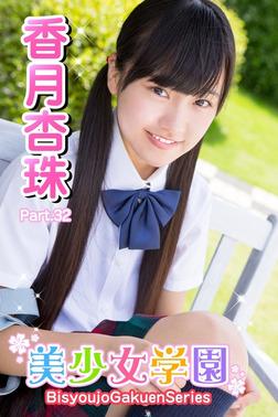 美少女学園 香月杏珠 Part.32-電子書籍
