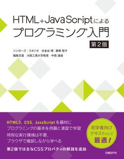HTML+JavaScriptによるプログラミング入門 第2版-電子書籍
