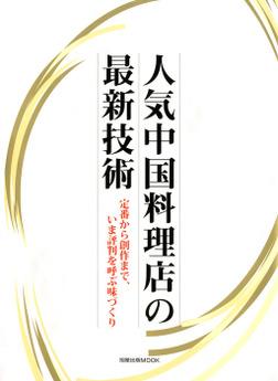 人気中国料理店の最新技術  定番から創作まで、いま評判を呼ぶ味づくり-電子書籍