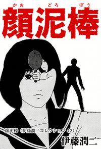 顔泥棒(伊藤潤二コレクション 42)