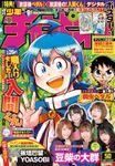 週刊少年チャンピオン2020年50号