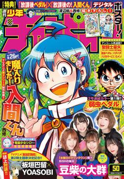 週刊少年チャンピオン2020年50号-電子書籍