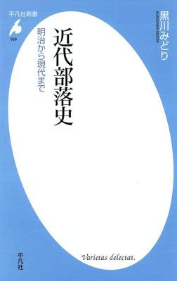 近代部落史-電子書籍