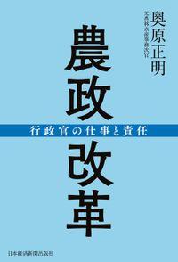 農政改革 行政官の仕事と責任(日本経済新聞出版社)