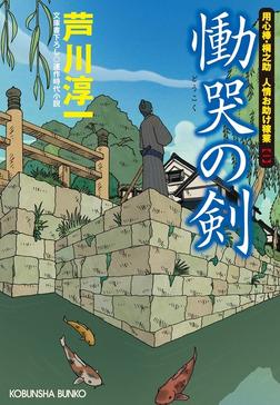 慟哭の剣~用心棒・桐之助 人情お助け稼業(一)~-電子書籍