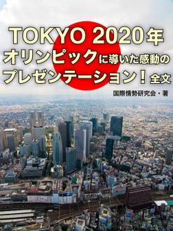 TOKYO 2020年オリンピックに導いた感動のプレゼンテーション全文-電子書籍