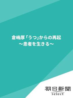 倉嶋厚 「うつ」からの再起 ~患者を生きる~-電子書籍