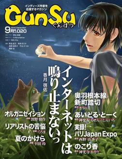 月刊群雛 (GunSu) 2015年 09月号 ~ インディーズ作家を応援するマガジン ~-電子書籍