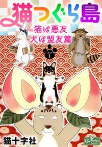猫つぐら島(クイーンズセレクション)