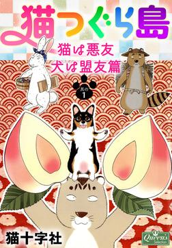 猫つぐら島 猫は悪友 犬は盟友篇 其の1-電子書籍