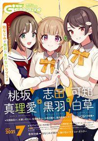 【電子版】電撃G's magazine 2021年7月号