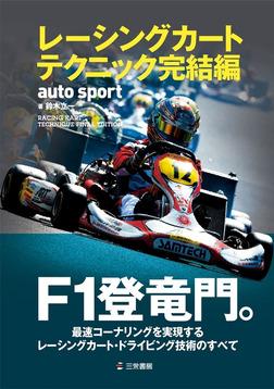 AUTOSPORT特別編集 レーシングカートテクニック完結編-電子書籍