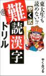 東大生も読めない!? やく式難読漢字ドリル