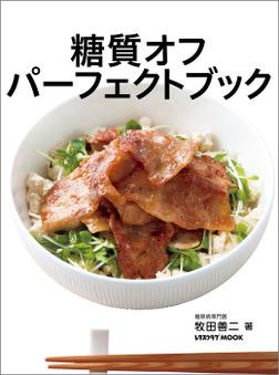 糖質オフ パーフェクトブック-電子書籍