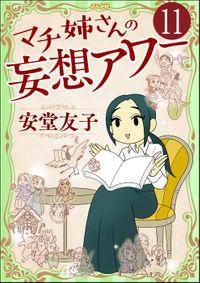 マチ姉さんの妄想アワー(分冊版) 【第11話】