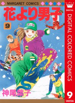 花より男子 カラー版 9-電子書籍