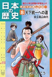 「日本の歴史 きのうのあしたは……8」(安土桃山時代)