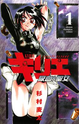 キリエ~吸血聖女~ 1-電子書籍
