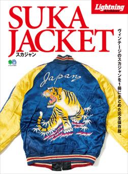 Lightning Archives SUKA JACKET スカジャン-電子書籍