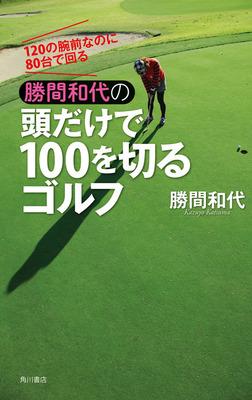 120の腕前なのに80台で回る 勝間和代の頭だけで100を切るゴルフ-電子書籍