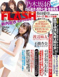 週刊FLASH(フラッシュ) 2017年11月21日号(1446号)