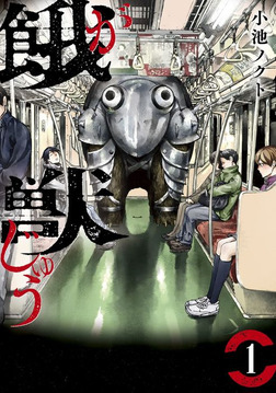餓獣(1)-電子書籍