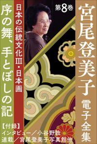 宮尾登美子 電子全集8『序の舞/手とぼしの記』