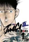 【期間限定 試し読み増量版】JINGI II 1