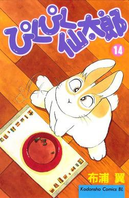 ぴくぴく仙太郎(14)-電子書籍