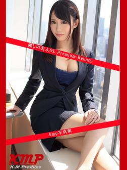 kmp写真集 麗しの美人OL Premium Beauty-電子書籍
