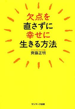 欠点を直さずに幸せに生きる方法-電子書籍