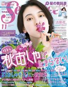 Seventeen 2017年11月号
